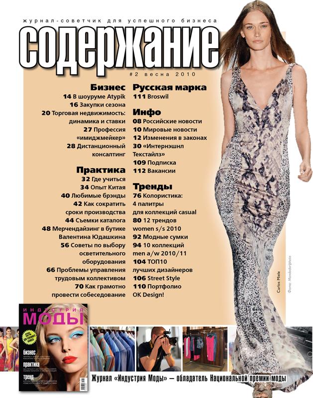 Журнал «Индустрия Моды» №2 (37) 2010 (весна) (16534.industria.mody.2.2010.content.jpg)