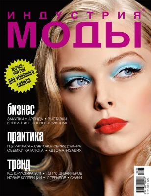 Журнал «Индустрия Моды» №2 (37) 2010 (весна) (16534.industria.mody.2.2010.cover.b.jpg)