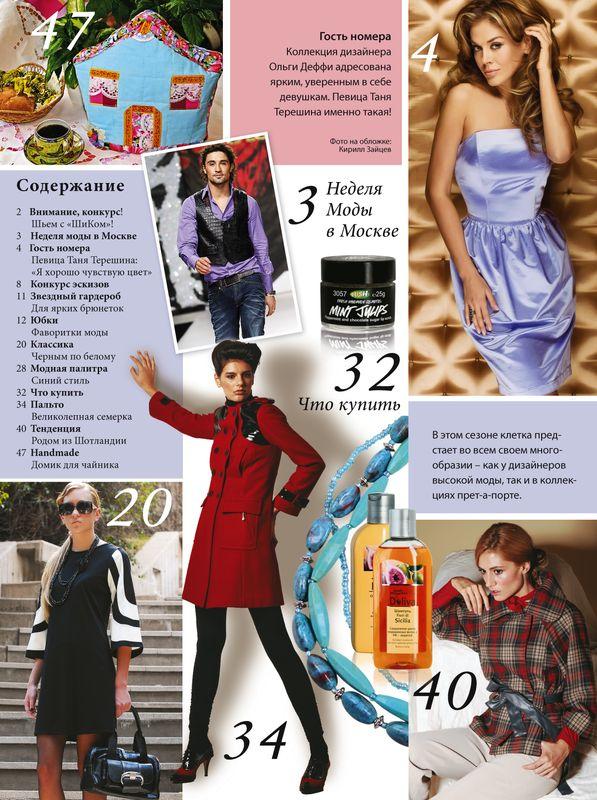 Журнал «ШиК: Шитье и крой» № 04/2010 (апрель) (16580.Shick.2010.04.content.jpg)
