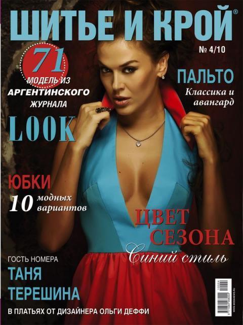 Журнал «ШиК: Шитье и крой» № 04/2010 (апрель) (16580.Shick.2010.04.cover.b.jpg)