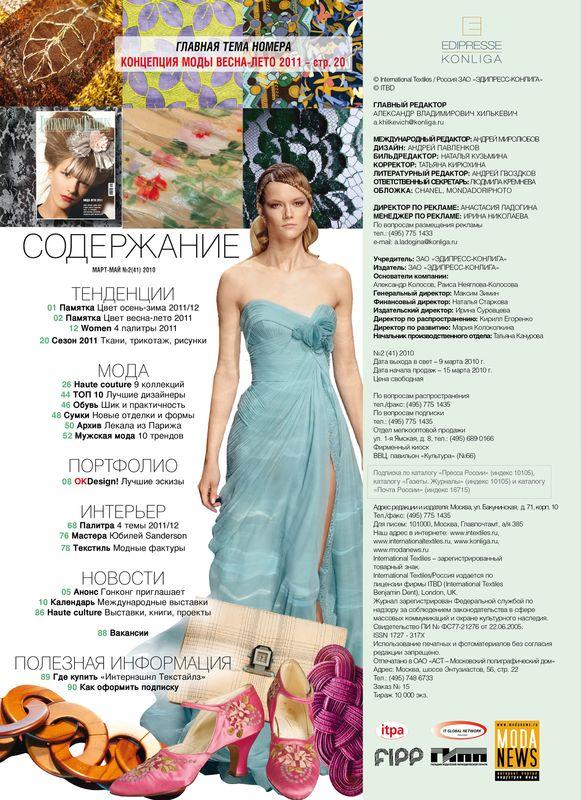 Журнал «International Textiles» № 2 (41) 2010 (март-май) (16767.International.Textiles.2010.2.content.jpg)