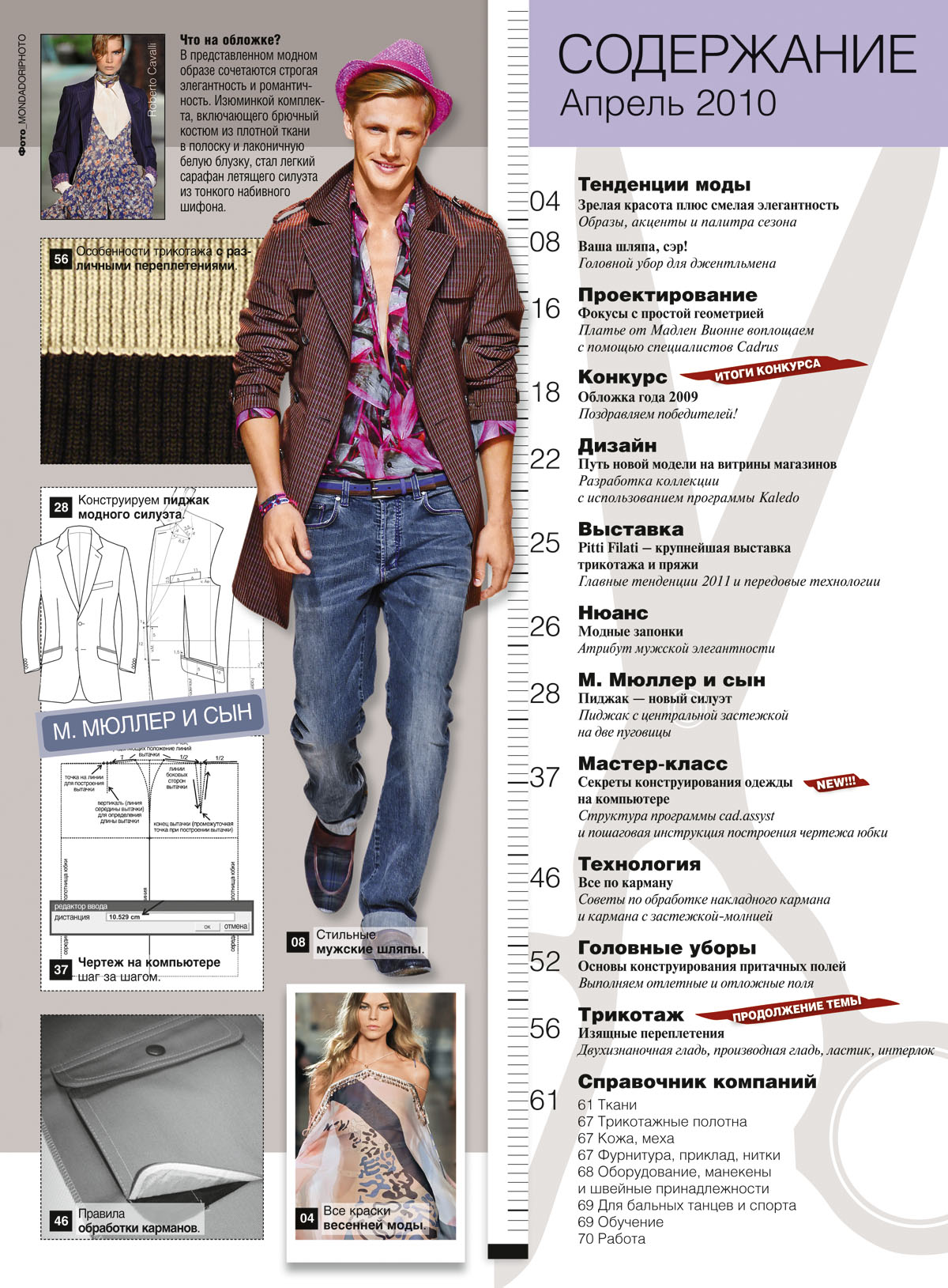 Журнал «Ателье» № 04/2010 (апрель) (16959.Atelier.2010.04.content.jpg)