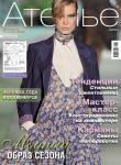 Журнал «Ателье» №04/2010 (апрель)