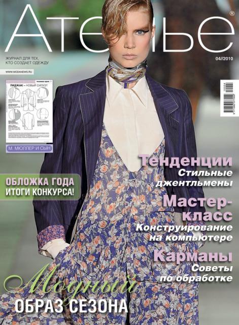 Журнал «Ателье» № 04/2010 (апрель) (16959.Atelier.2010.04.cover.b.jpg)