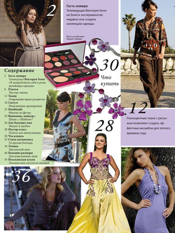 Журнал «ШиК: Шитье и крой. Boutique» № 05/2010 (май) (16964.Shick.Boutiqe.2010.05.content.jpg)