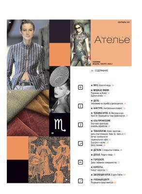 Скачать Журнал «Ателье» № 09/2003 (сентябрь) (17174.Atelie.2003.09.content.jpg)