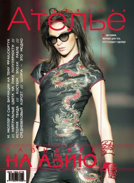 Скачать Журнал «Ателье» № 09/2003 (сентябрь) (17174.Atelie.2003.09.cover.b.jpg)