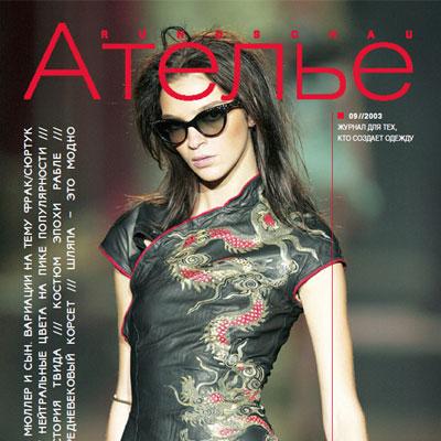 Скачать Журнал «Ателье» № 09/2003 (сентябрь) (17174.Atelie.2003.09.cover.s.jpg)