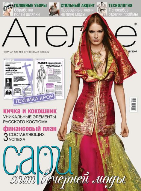 Журнал «Ателье» № 08/2007 (1726.b.jpg)