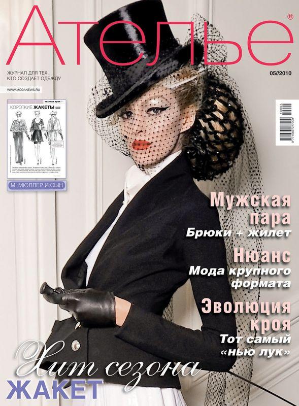 Журнал Ателье 10 2010 Скачать