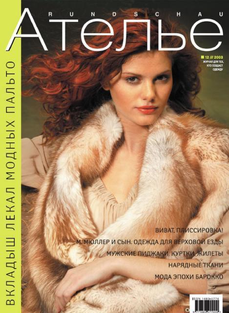 Скачать Журнал «Ателье» № 12/2003 (декабрь) (17537.Atelie.2003.12.cover.b.jpg)