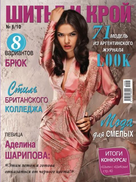 Журнал «ШиК: Шитье и крой» № 06/2010 (июнь) (17562.Shick.2010.06.cover.b.jpg)