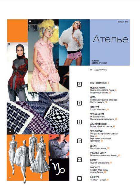 Скачать Журнал «Ателье» № 01/2004 (январь) (17824.Atelie.2004.01.content.jpg)