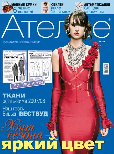 Журнал «Ателье» № 09/2007 (1789.b.jpg)