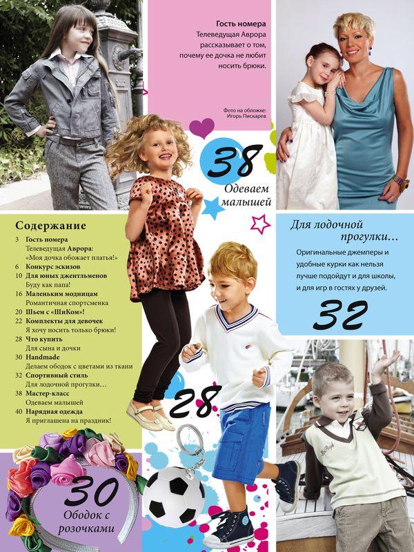 Журнал «ШиК: Шитье и крой. Boutique» № 07/2010 (июль) (17984.Shick.Boutiqe.2010.07.content.jpg)