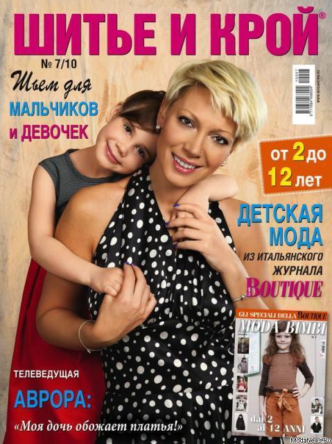 Журнал «ШиК: Шитье и крой. Boutique» № 07/2010 (июль) (17984.Shick.Boutiqe.2010.07.cover.b.jpg)