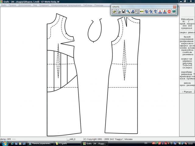 Модельная конструкция платья. Илл. 03