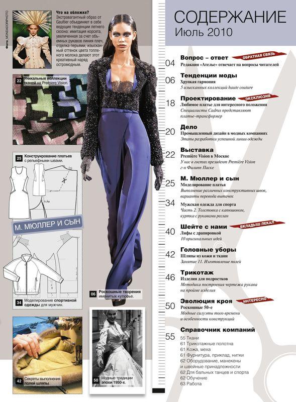 Журнал «Ателье» № 07/2010 (июль) (18409.Atelie.2010.07.content.jpg)
