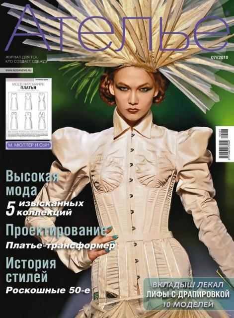 Журнал «Ателье» № 07/2010 (июль) (18409.Atelie.2010.07.cover.b.jpg)