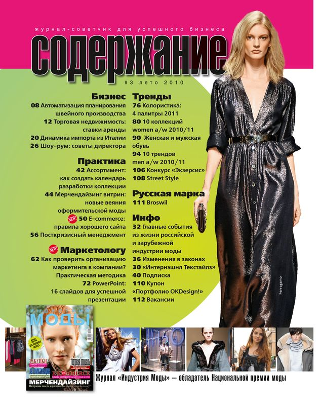 Журнал «Индустрия Моды» №3 (38) 2010 (лето) (18423.Industria.Mody.2010.3.content.jpg)