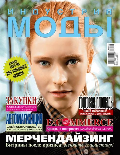 Журнал «Индустрия Моды» №3 (38) 2010 (лето) (18423.Industria.Mody.2010.3.cover.b.jpg)