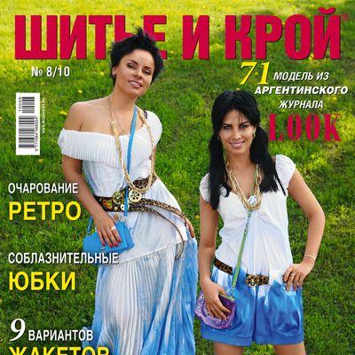 Журнал «ШиК: Шитье и крой» № 08/2010 (август) (18477.Shick.2010.08.cover.s.jpg)