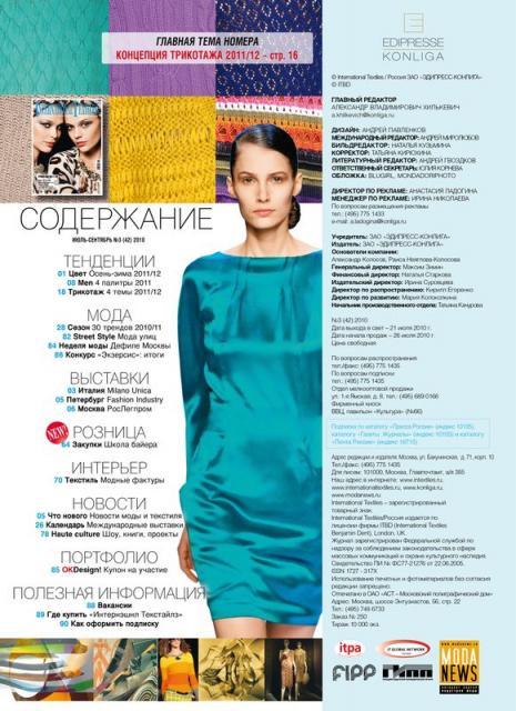 Журнал International Textiles № 3 (42) 2010 (июль-сентябрь) (18730.International.Textiles.2010.3.content.jpg)