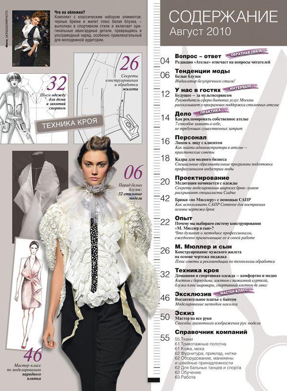 Журнал «Ателье» № 08/2010 (август) (18788.Atelie.2010.08.content.jpg)
