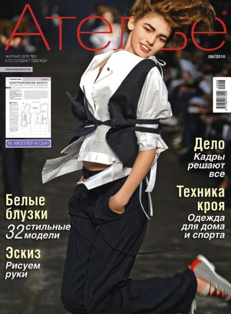 Журнал «Ателье» № 08/2010 (август) (18788.Atelie.2010.08.cover.b.jpg)