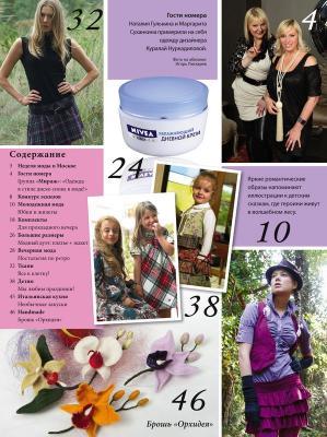 Журнал «ШиК: Шитье и крой. Boutique» № 09/2010 (сентябрь) (18851.Shick.Boutiqe.2010.09.content.jpg)