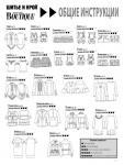 Парад моделей журнала «ШиК: Шитье и крой. Boutique» № 09/2010 (сентябрь)