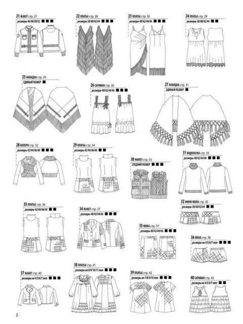 Журнал «ШиК: Шитье и крой. Boutique» № 09/2010 (сентябрь) (18851.Shick.Boutiqe.2010.09.modeli.02.jpg)