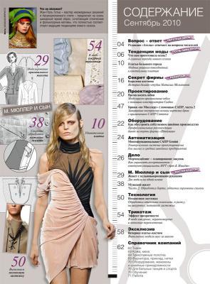 Журнал «Ателье» № 09/2010 (сентябрь) (19118.Atelie.2010.09.content.jpg)