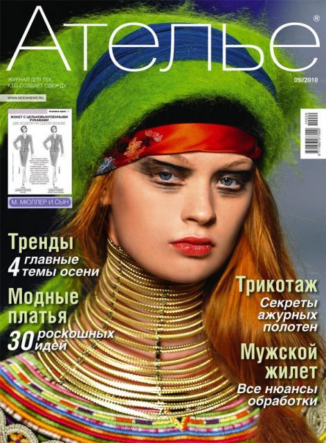 Журнал «Ателье» № 09/2010 (сентябрь) (19118.Atelie.2010.09.cover.b.jpg)