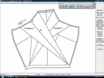 Модельная конструкция переднего полотнища юбки со складками. Илл. 04.