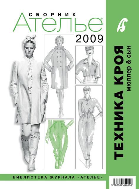 Сборник ателье 2009 техника кроя м