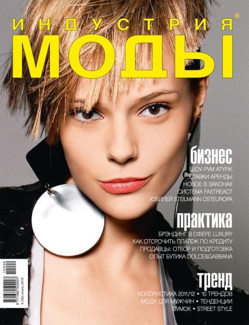 Журнал «Индустрия Моды» №4 (39) 2010 (осень) (19383.Industria.Mody.2010.4.cover.b.jpg)