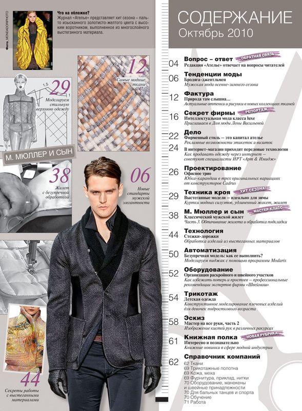 Журнал «Ателье» № 10/2010 (октябрь)  (19564.Atelie.2010.10.content.jpg)
