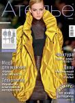 Журнал «Ателье» № 10/2010 (октябрь)