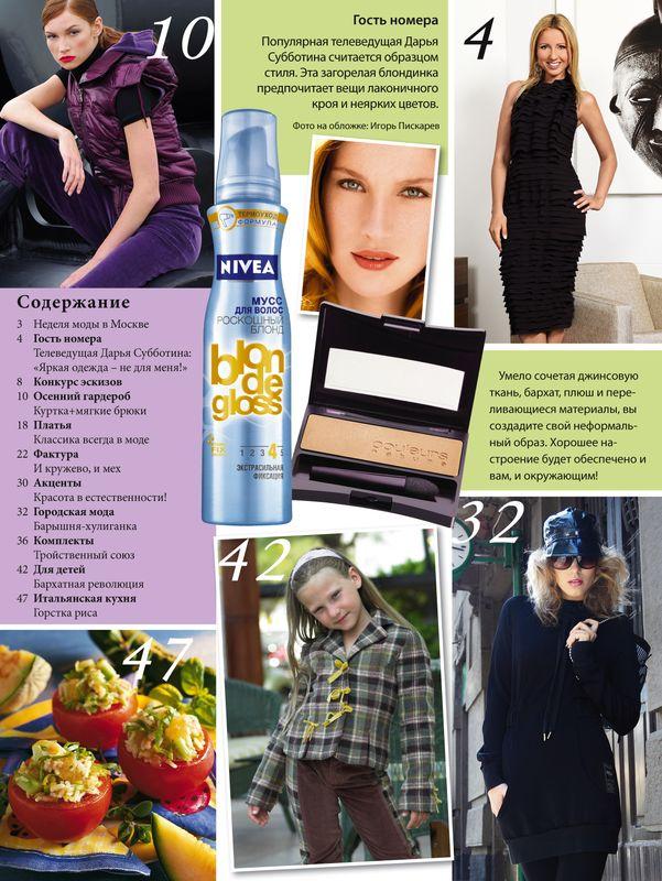 Журнал «ШиК: Шитье и крой. Boutique» № 11/2010 (ноябрь) (19811.Shick.Boutiqe.2010.11.content.jpg)