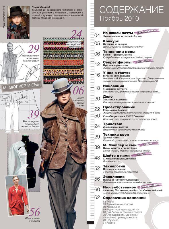 Журнал «Ателье» № 11/2010 (ноябрь)  (20036.Atelie.2010.11.content.jpg)