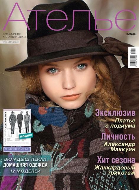 Журнал «Ателье» № 11/2010 (ноябрь)  (20036.Atelie.2010.11.cover.b.jpg)