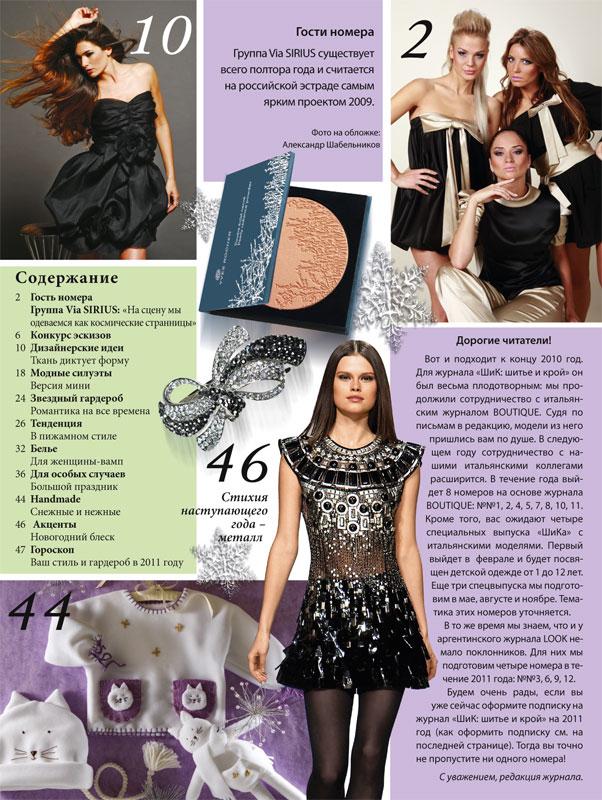 Журнал «ШиК: Шитье и крой» № 12/2010 (декабрь) (20278.Shick.Look.2010.12.content.jpg)