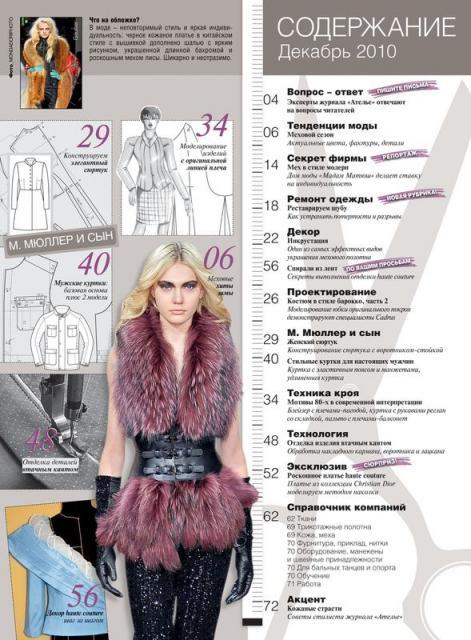 Журнал «Ателье» № 12/2010 (декабрь) (20501.Atelie.2010.12.content.jpg)