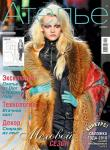 Журнал «Ателье» № 12/2010 (декабрь) (20501.Atelie.2010.12.cover.b.jpg)