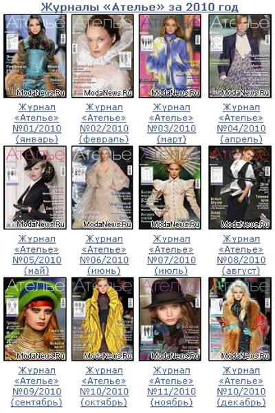 Список статей журнала «Ателье» за 2010 г. (20761.Atelie.2010.content.b.jpg)