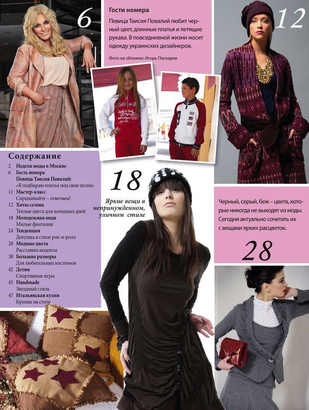 Журнал «ШиК: Шитье и крой. Boutique» № 01/2011 (январь) (20979.Shick.Boutiqe.2011.01.content.jpg)