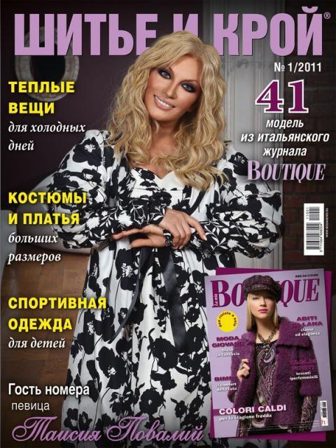 Журнал «ШиК: Шитье и крой. Boutique» № 01/2011 (январь) (20979.Shick.Boutiqe.2011.01.cover.b.jpg)