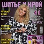 Журнал «ШиК: Шитье и крой. Boutique» № 01/2011 (январь)