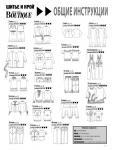 Парад моделей журнала «ШиК: Шитье и крой. Boutique» № 01/2011 (январь)